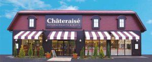 シャトレーゼの店舗の外観の写真