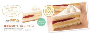 シャトレーゼの糖質制限ショートケーキの写真