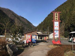金持神社前の売店の写真