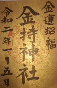 金持神社の御朱印の写真