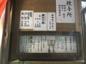 金持神社の授与所の写真