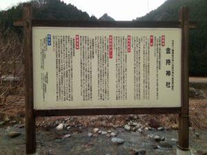金持神社の説明の立札の写真