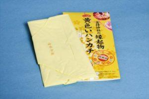 金持神社の黄色いハンカチの写真