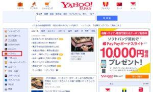 Yahooトラベルの検索の様子